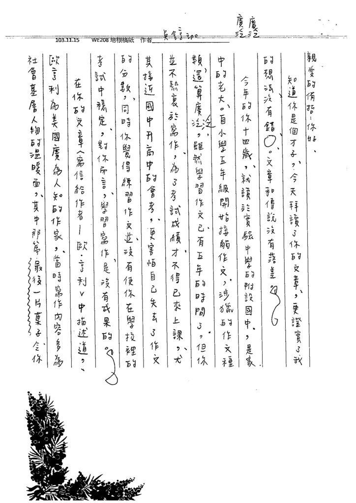 103WE207吳錞珈 (8)