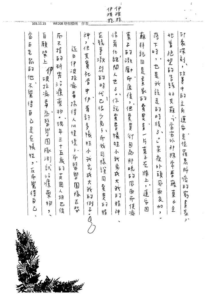 103WE207吳錞珈 (9)