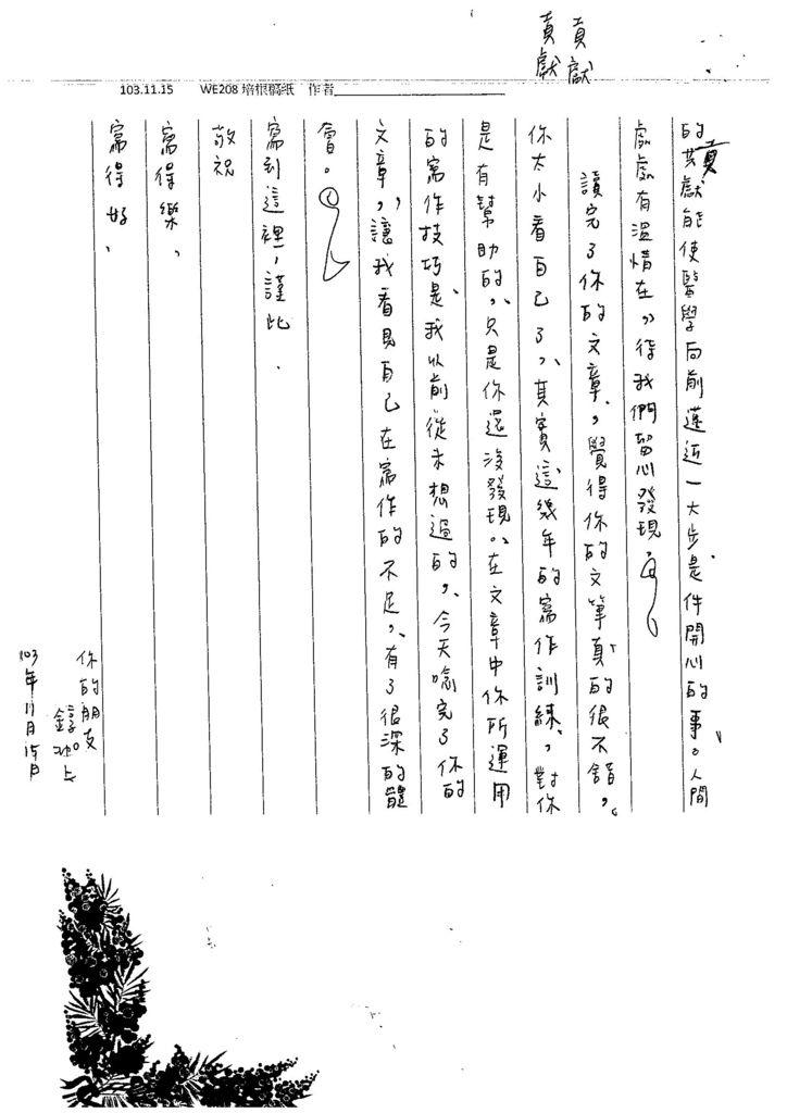 103WE207吳錞珈 (10)
