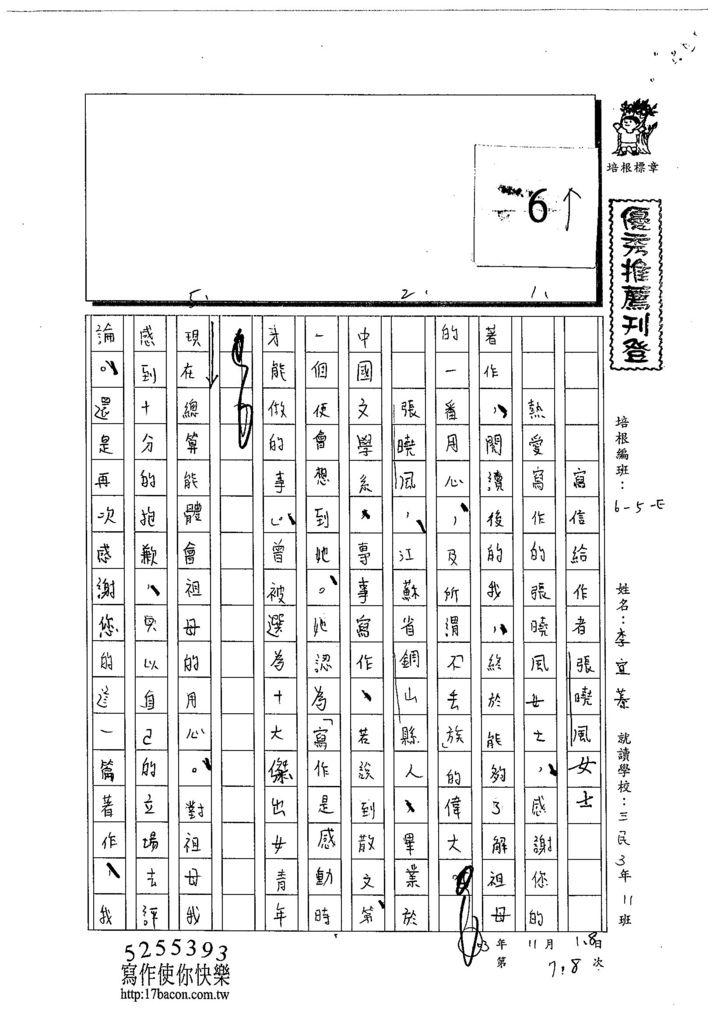 103WE207李宜蓁 (1)