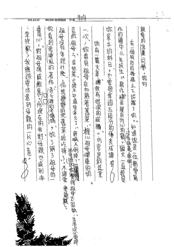 103WE207李宜蓁 (4)