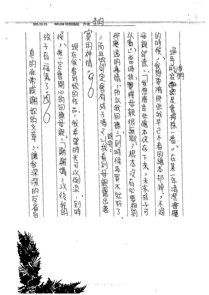 103WE207李宜蓁 (5)