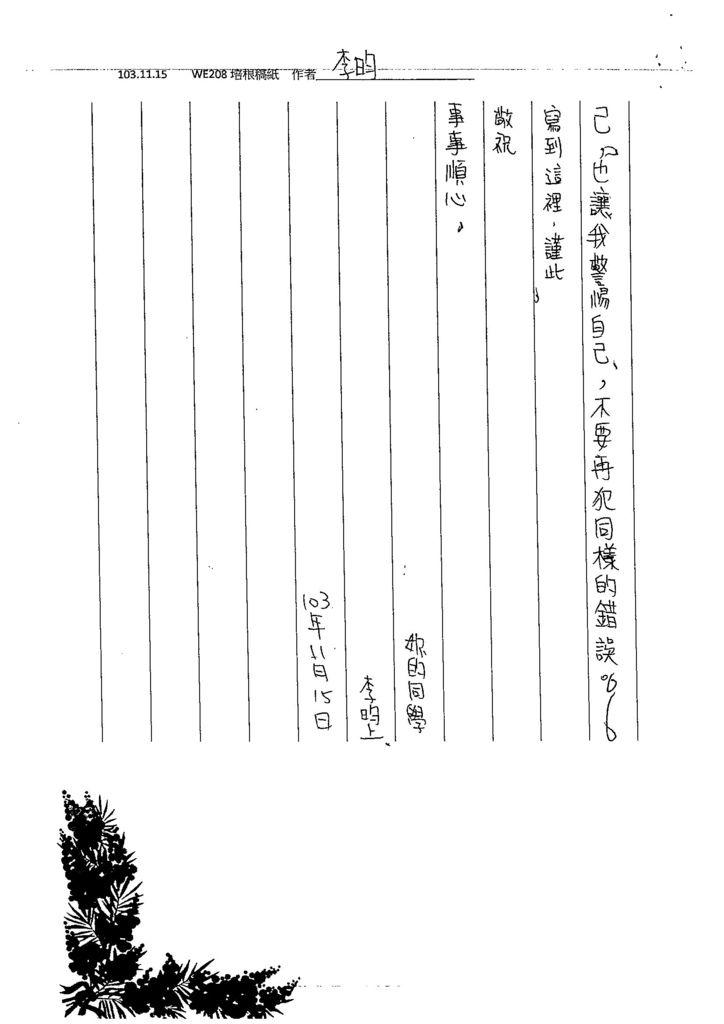 103WE207李宜蓁 (6)