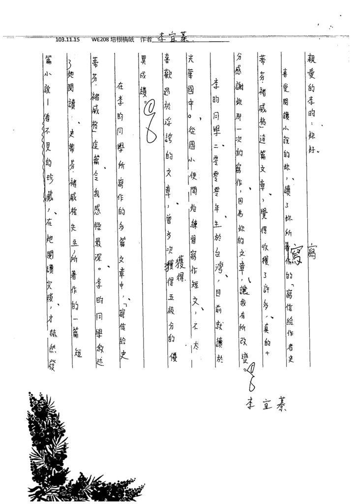 103WE207李宜蓁 (7)