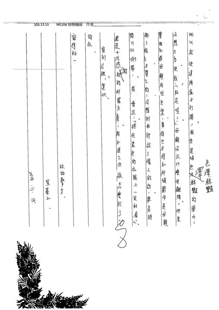 103WE207李宜蓁 (9)