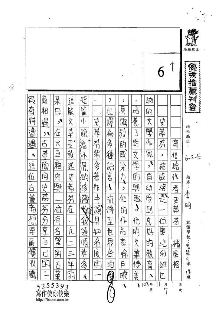 103WE207李昀 (1)