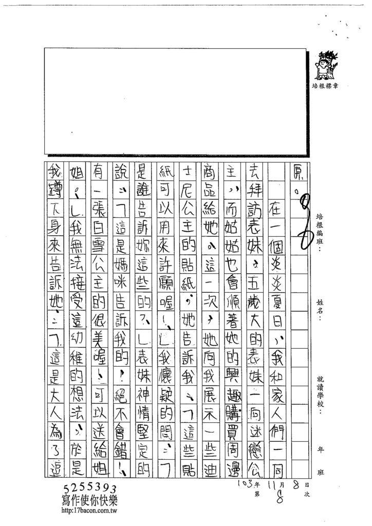 103WE207李昀 (3)