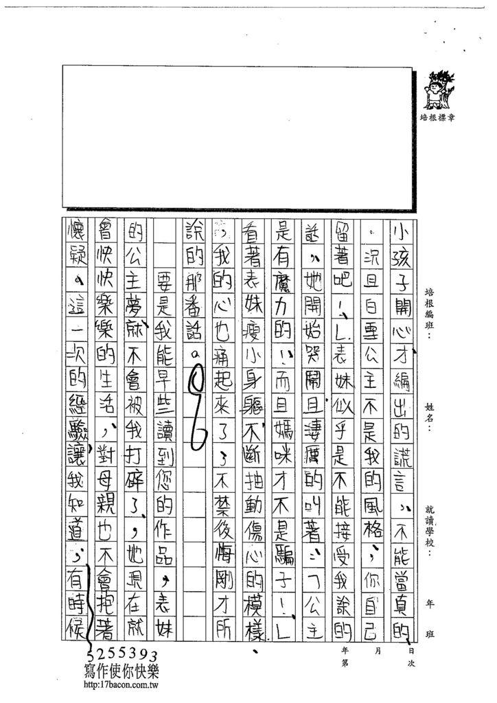 103WE207李昀 (4)