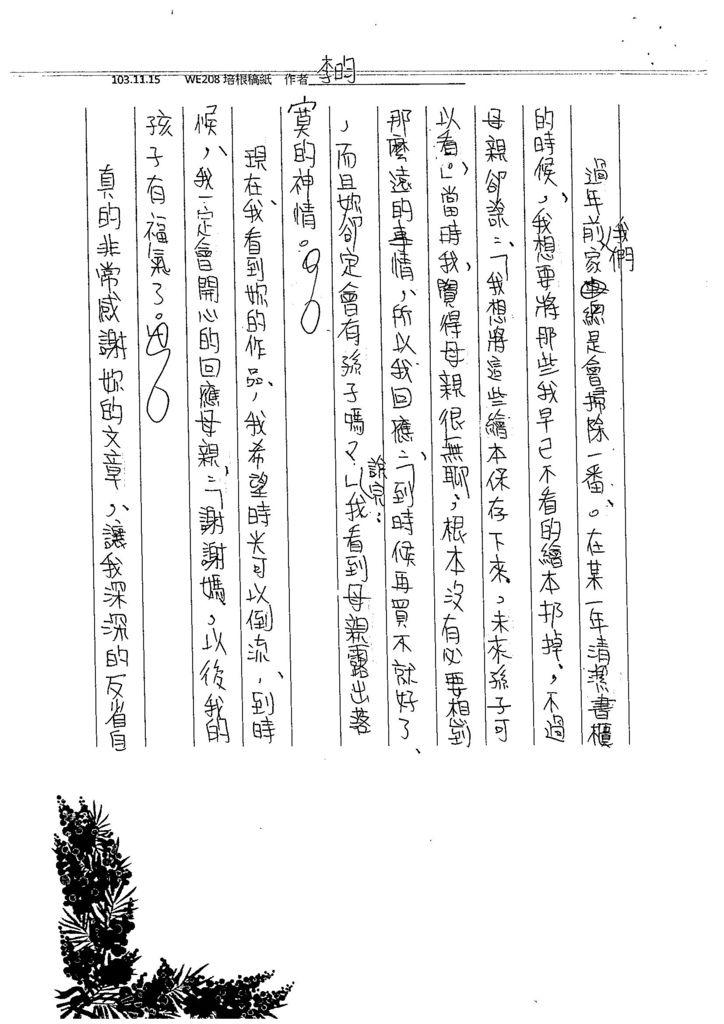 103WE207李昀 (13)