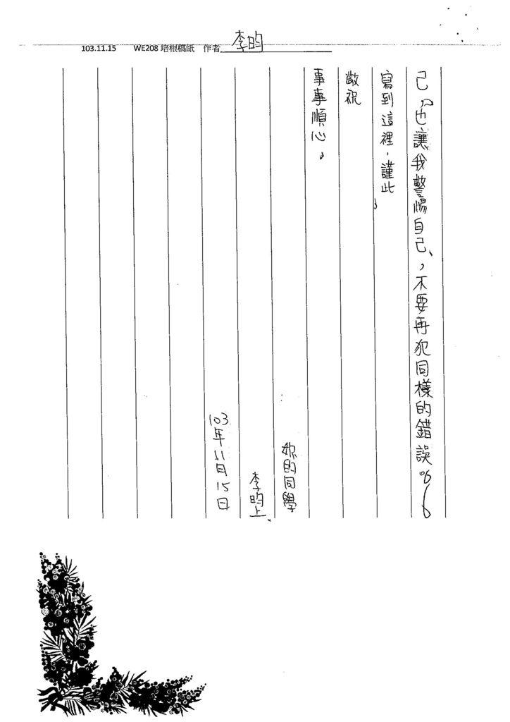 103WE207李昀 (14)