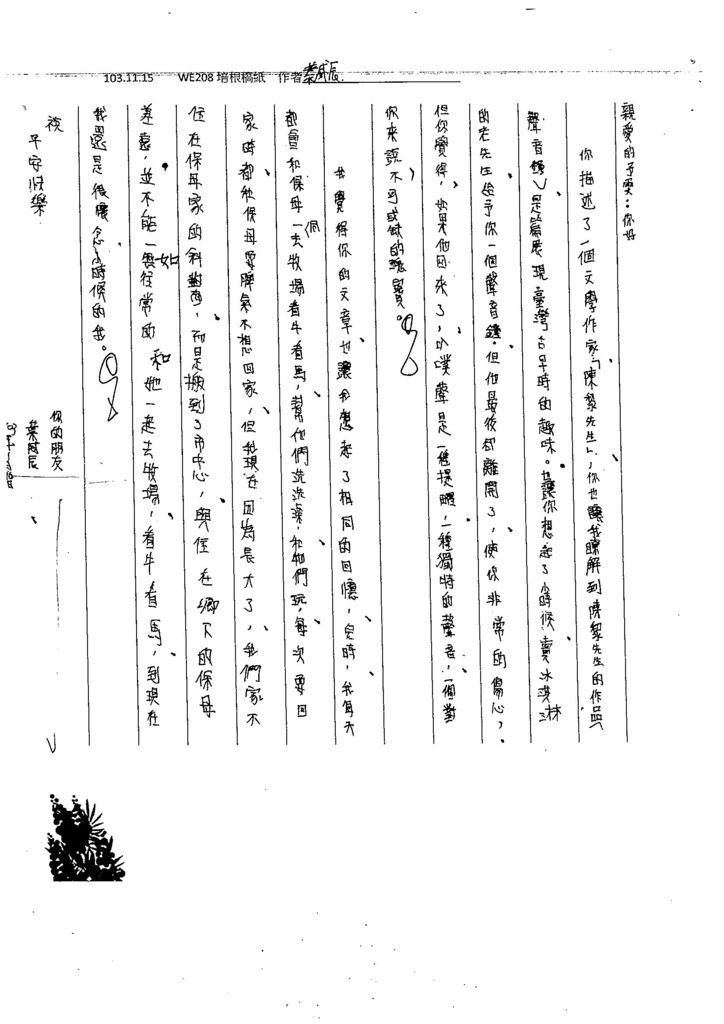 103WE207官予雯 (6)