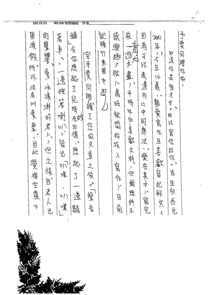 103WE207官予雯 (7)