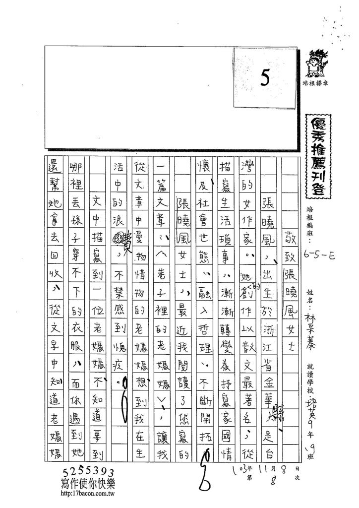 103WE207林采蓁 (1)