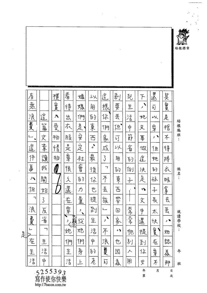 103WE207林采蓁 (2)