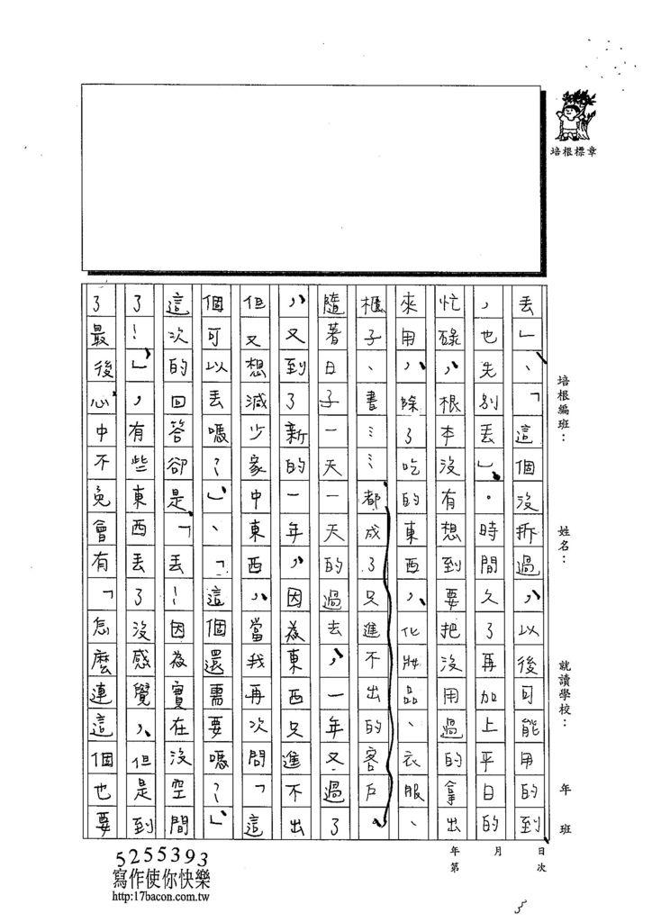 103WE207林采蓁 (4)