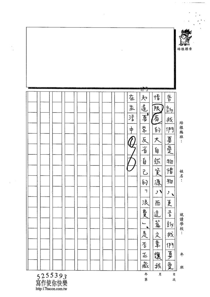 103WE207林采蓁 (6)