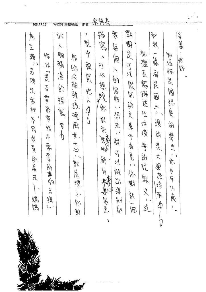 103WE207林采蓁 (7)