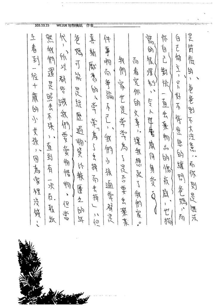 103WE207林采蓁 (8)