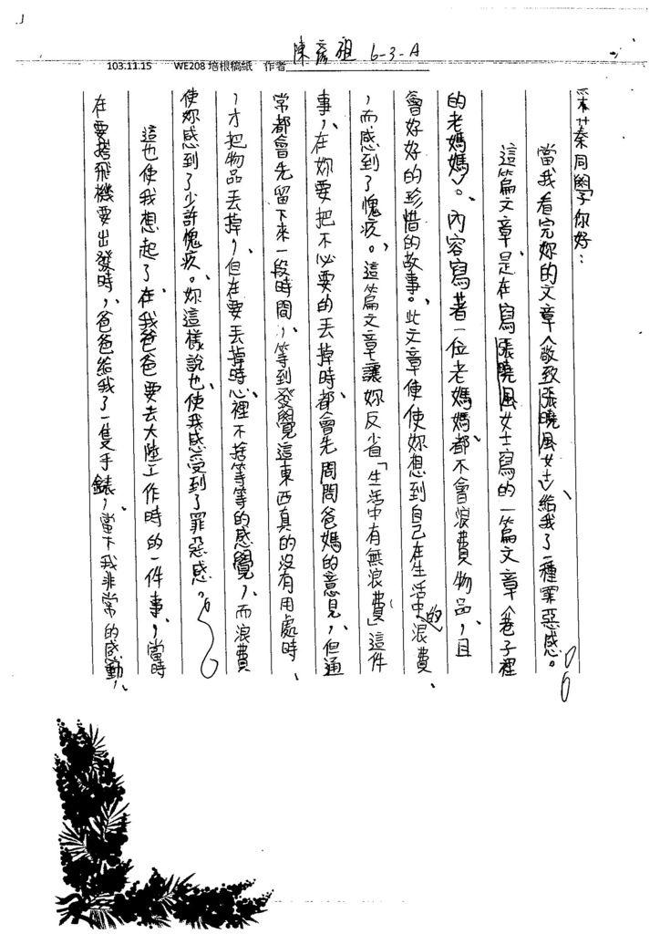103WE207林采蓁 (10)