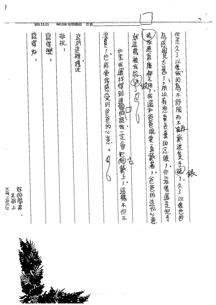 103WE207林采蓁 (11)