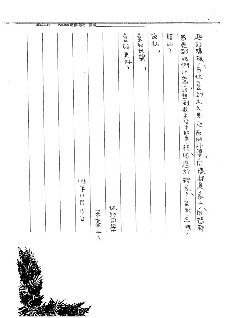 103WE207林采蓁 (14)