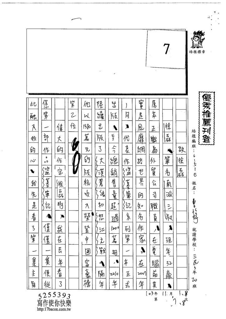 103WE207曹怡婷 (1)
