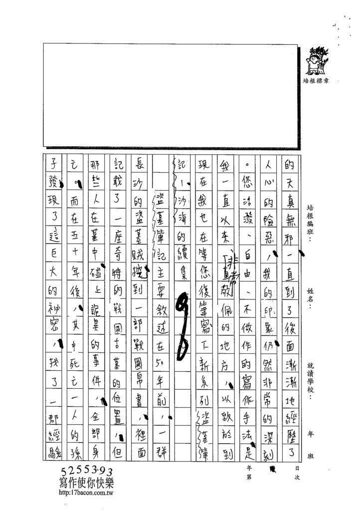 103WE207曹怡婷 (2)