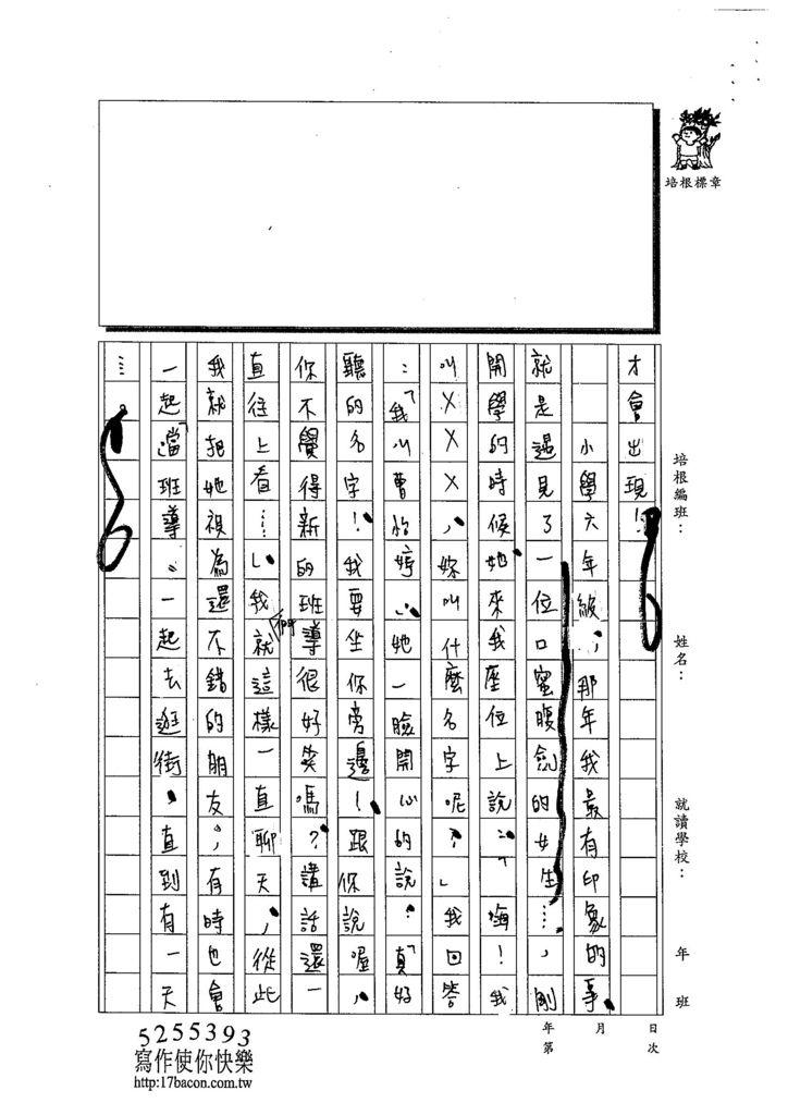 103WE207曹怡婷 (4)