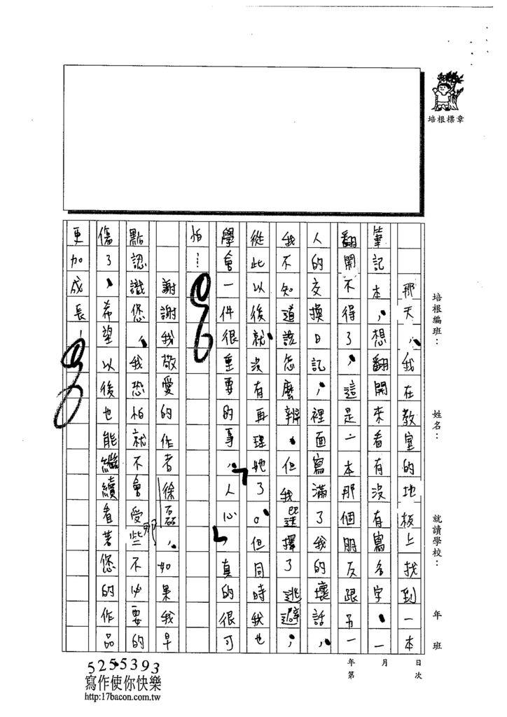 103WE207曹怡婷 (5)