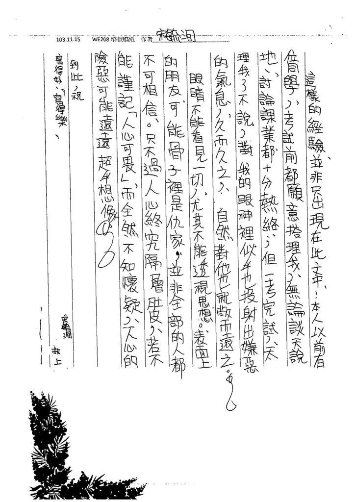 103WE207曹怡婷 (7)