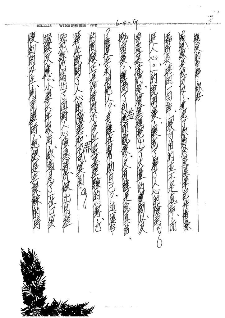 103WE207曹怡婷 (8)