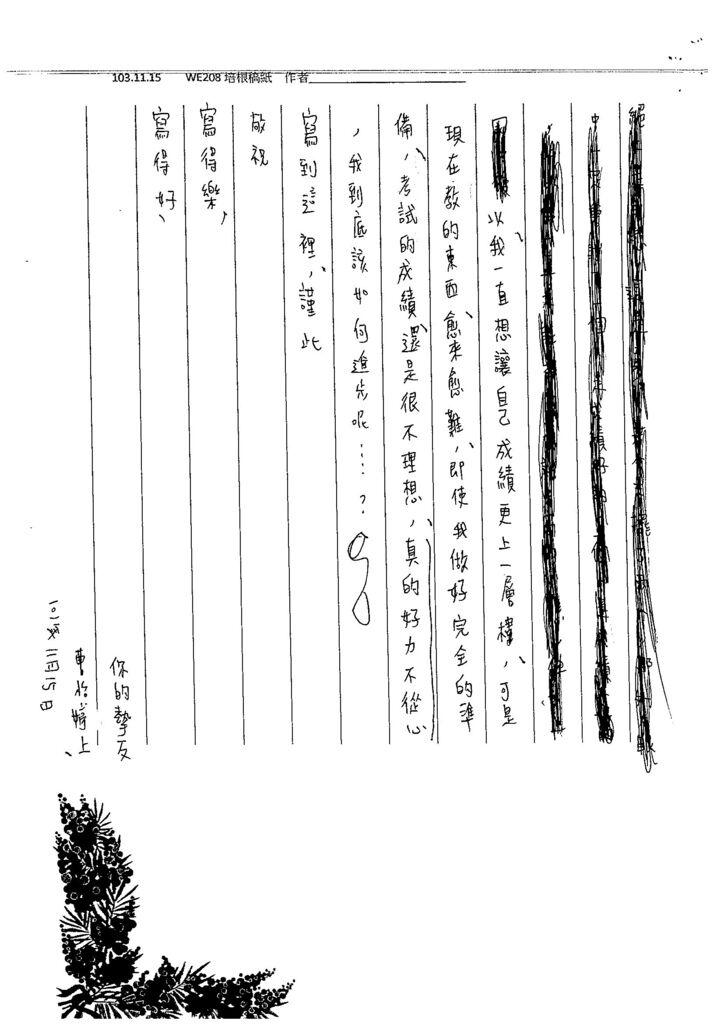 103WE207曹怡婷 (12)