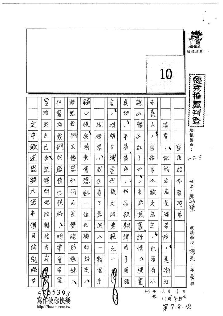 103WE207陳彤縈 (1)