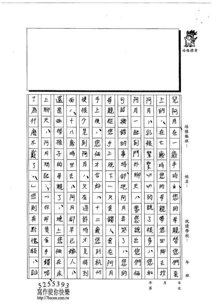 103WE207陳彤縈 (2)