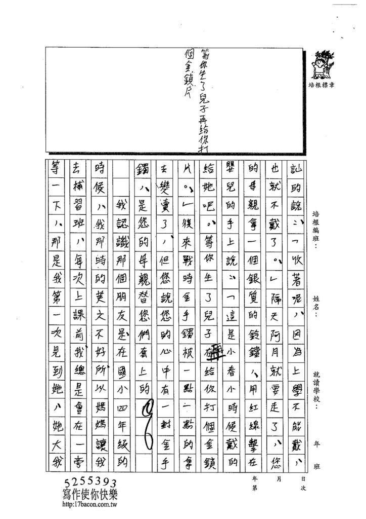 103WE207陳彤縈 (3)
