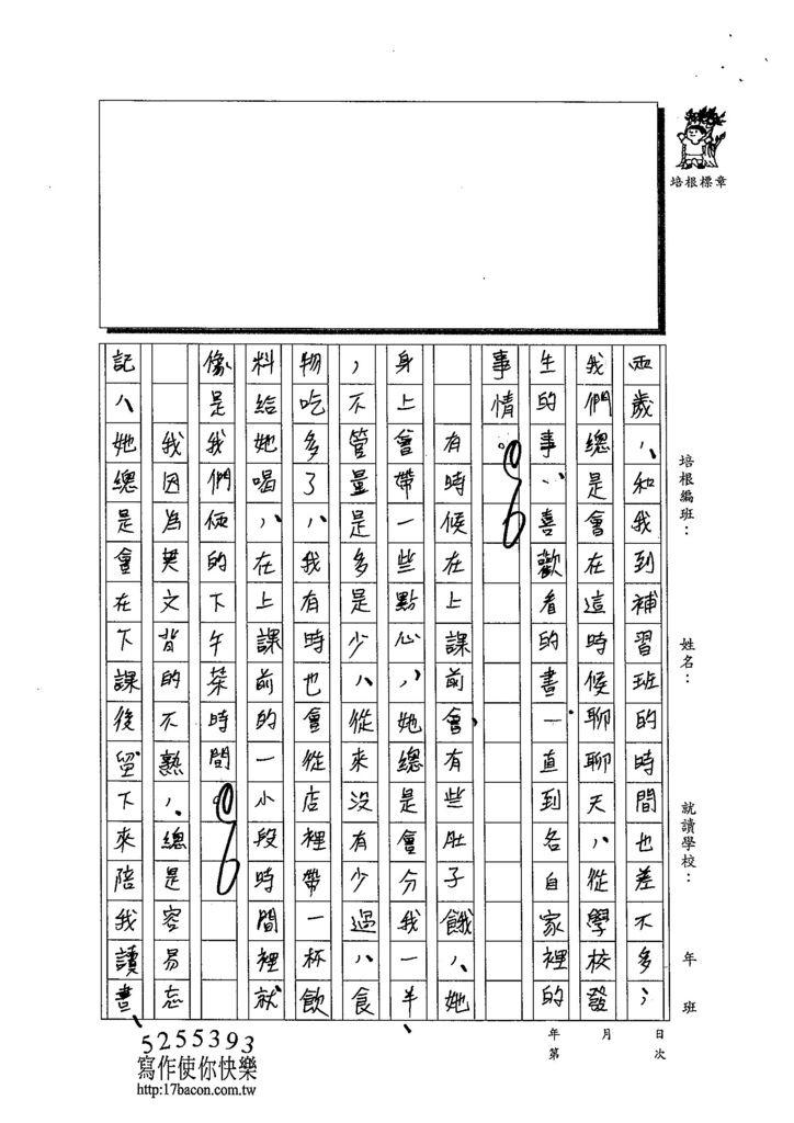 103WE207陳彤縈 (4)