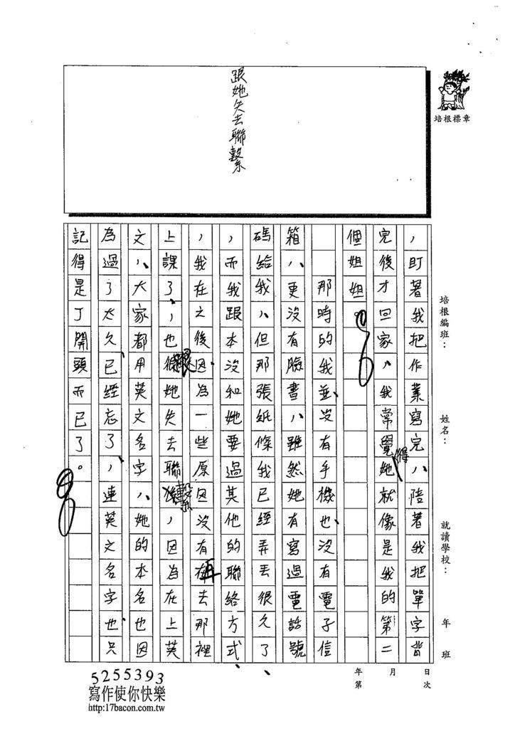 103WE207陳彤縈 (5)