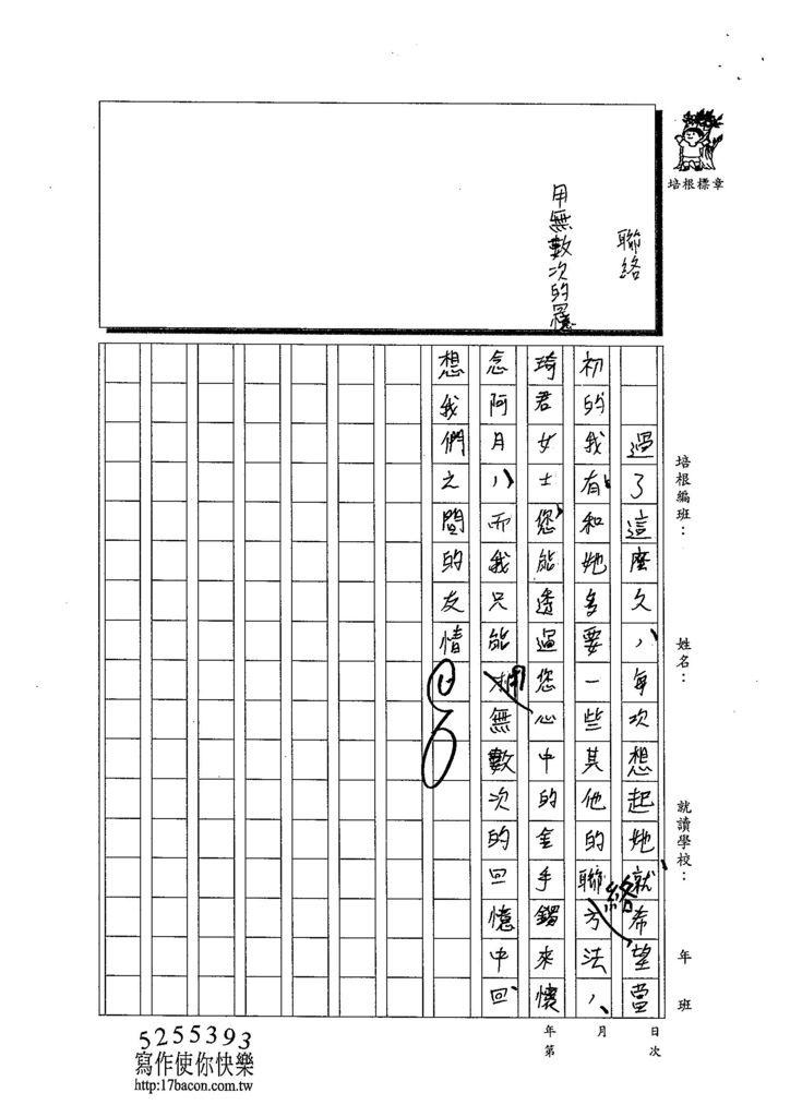 103WE207陳彤縈 (6)