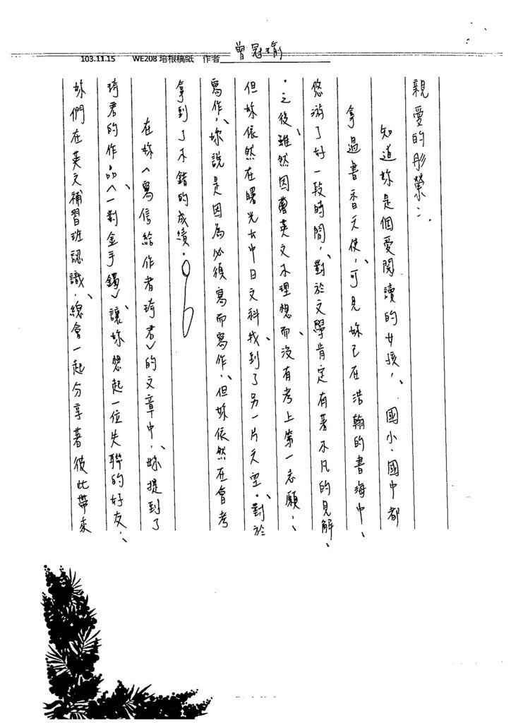 103WE207陳彤縈 (7)