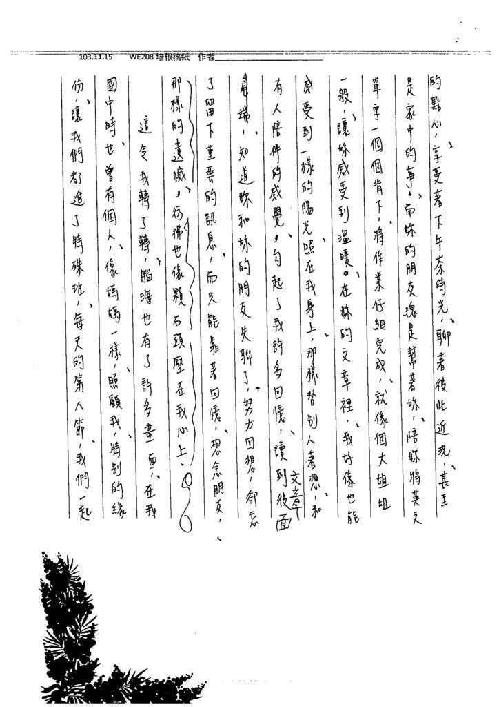 103WE207陳彤縈 (8)