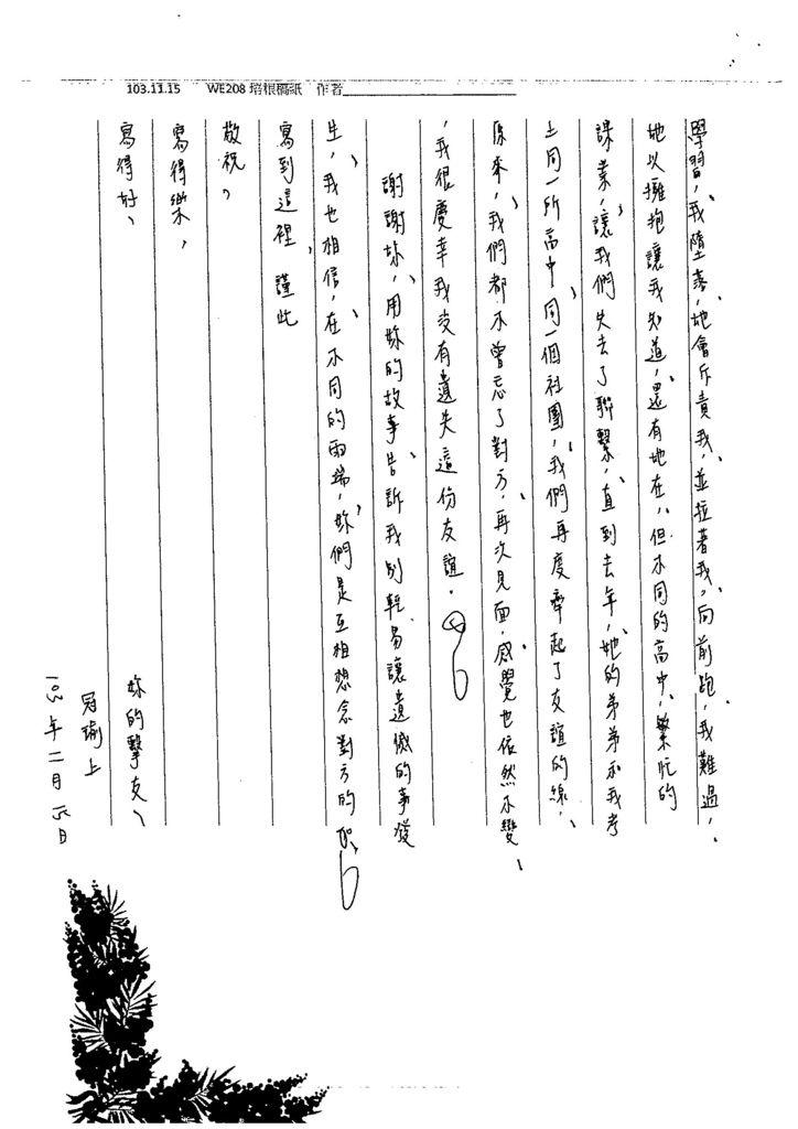 103WE207陳彤縈 (9)