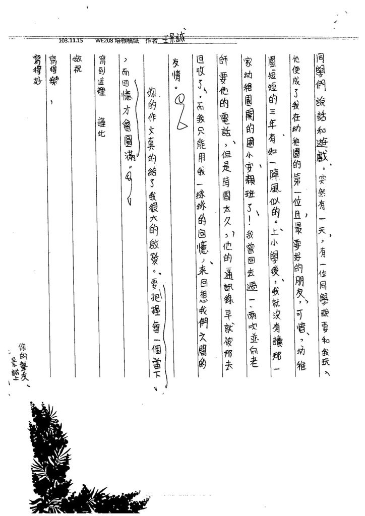 103WE207陳彤縈 (11)