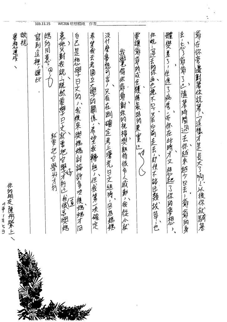 103WE207陳彤縈 (13)