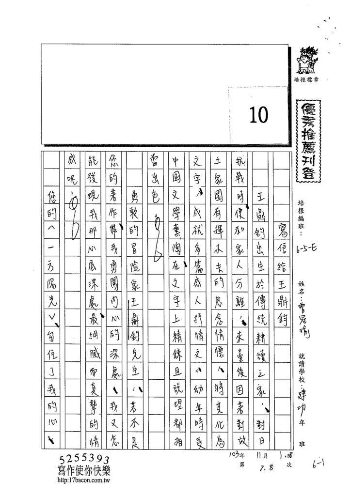 103WE207曾冠瑜 (1)