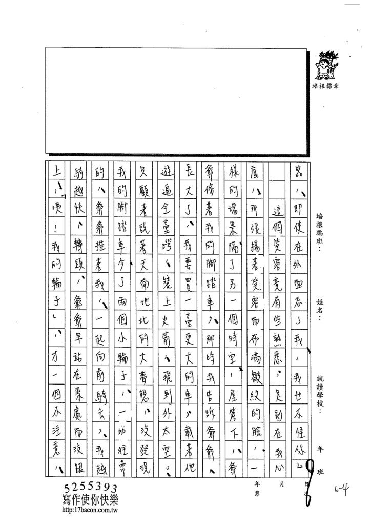 103WE207曾冠瑜 (4)