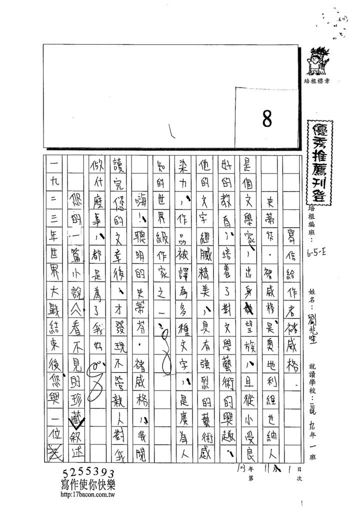 103WE207劉兆笙 (1)