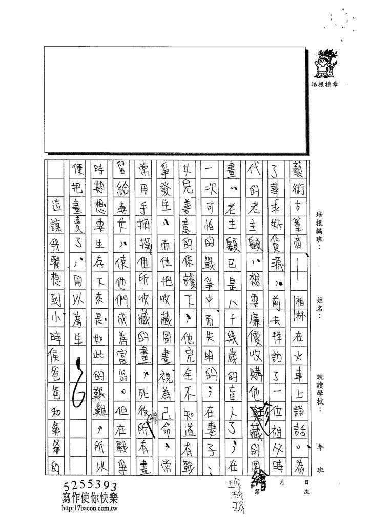 103WE207劉兆笙 (2)