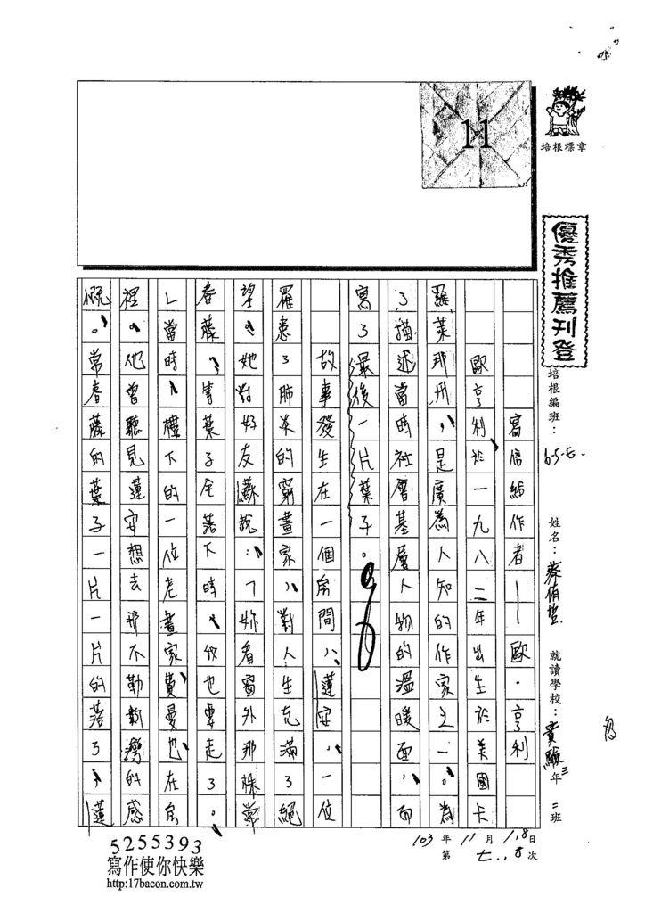 103WE207蔡侑哲 (1)