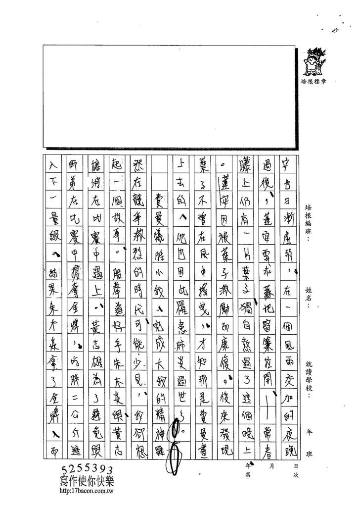 103WE207蔡侑哲 (2)