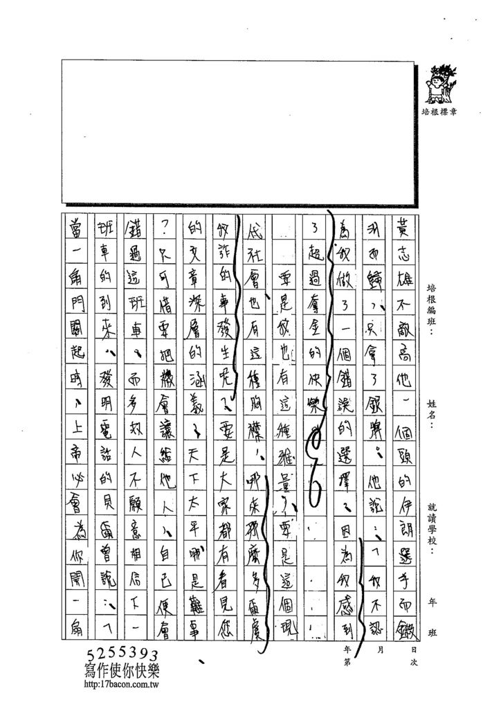 103WE207蔡侑哲 (3)